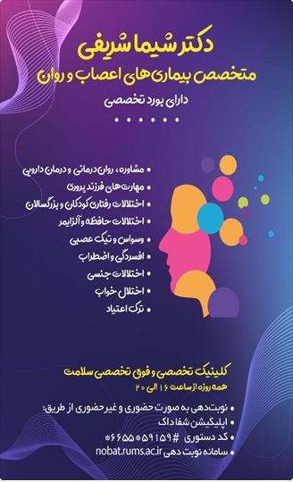 دکتر شیما شریفی