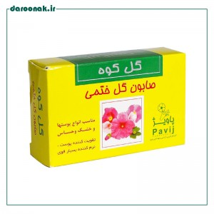 صابون گل ختمی گل کوه مناسب انواع پوست و خشک و حساس ۱۰۰ گرم