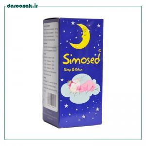 شربت سیموسد مخصوص خواب و آرامش کودکان ۱۲۰ میلی لیتر