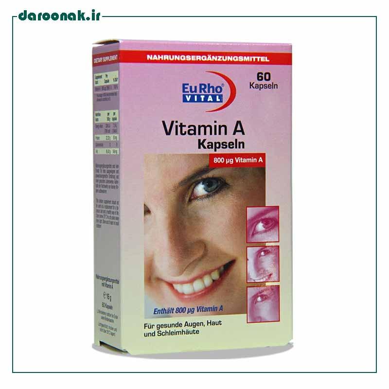 کپسول ویتامین آ یوروویتال 60 عددی