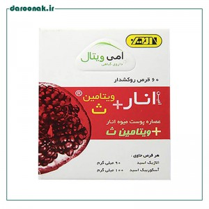 قرص انار و ویتامین ث امین  60 عددی