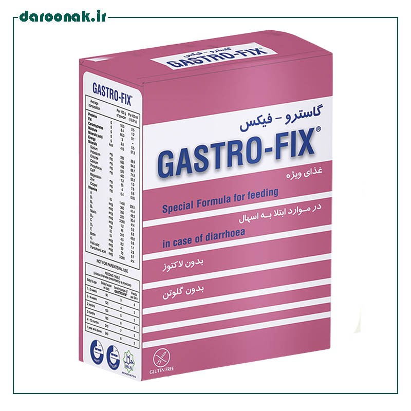 گاستروفیکس فاسکا برای درمان اسهال ۲۵۰ گرم